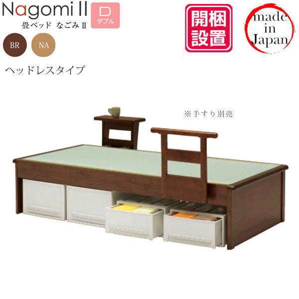【開梱設置】 ダブルベッド 畳ベッド ベッドフレームヘッドレスタイプ 国産 F☆☆☆☆「Nagomi2(なごみ2) 普通畳」