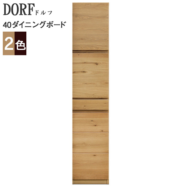 日本製 送料無料 節有天然木 40cm幅ダイニングボード(左/右) 「DORF」 ドルフ開梱組立設置 河口家具 KKS