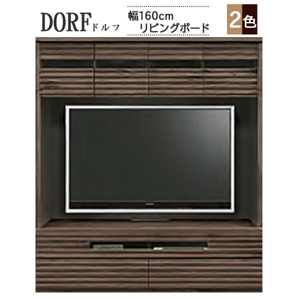 【ポイント大増量&クーポン】 日本製 送料無料 リビングボード 160cm幅節有天然木 「DORF」 ドルフ 壁掛け用TV対応モデル開梱組立設置 河口家具 KKS