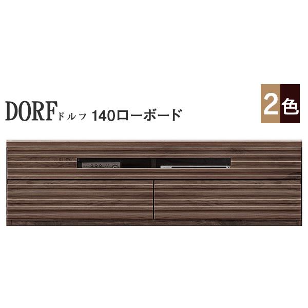 【ポイント大増量&クーポン】 日本製 送料無料 体に安全、環境に優しい国産家具です。「DORF」 ドルフ 140cm幅ローボード 節有天然木 開梱組立設置 河口家具 KKS