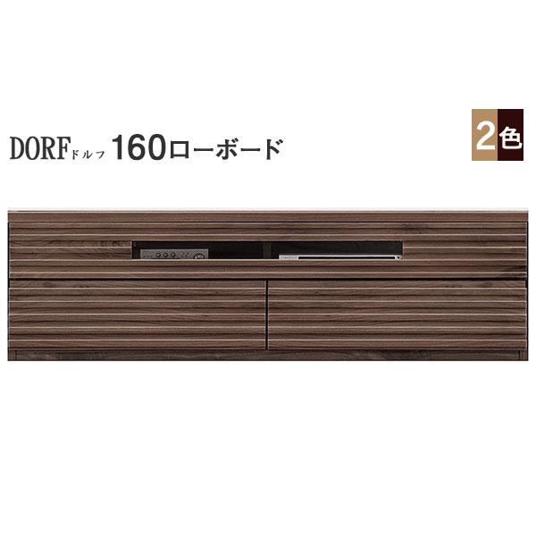【ポイント大増量&クーポン】 日本製 送料無料 体に安全、環境に優しい国産家具です。「DORF」 ドルフ 160cm幅ローボード 節有天然木 開梱組立設置 河口家具 KKS