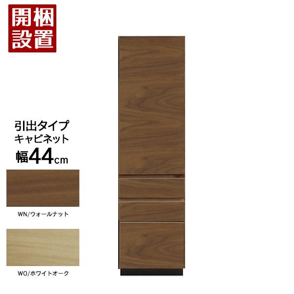 日本製 開梱設置 キャビネット 天然木 木製 北欧風 収納 棚 リビングボード LC-02 「44キャビネット 引出」 引き出し 2色対応 ナチュラル 河口家具 国産 ホワイトオーク ウォールナット
