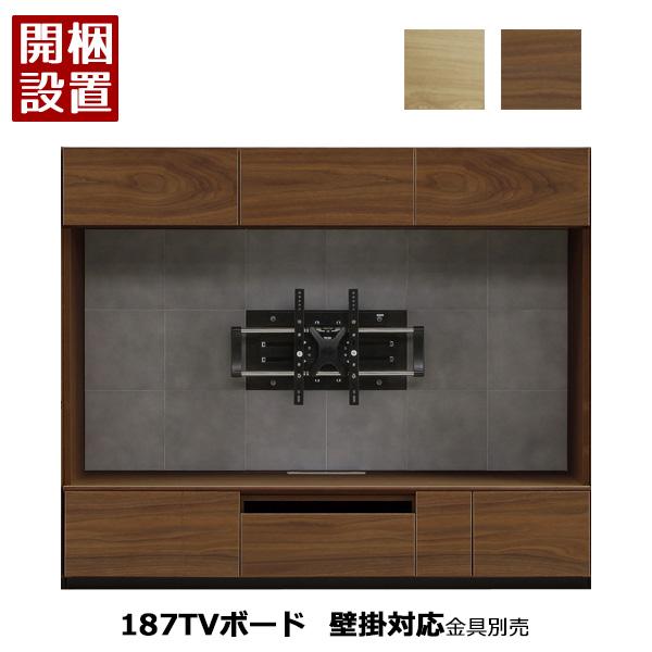 日本製 開梱設置 テレビボード テレビ台 ハイタイプ 収納 引き出し リビングボード LC-02 「187TVボード」 2色対応 河口家具 国産 ホワイトオーク ウォールナット