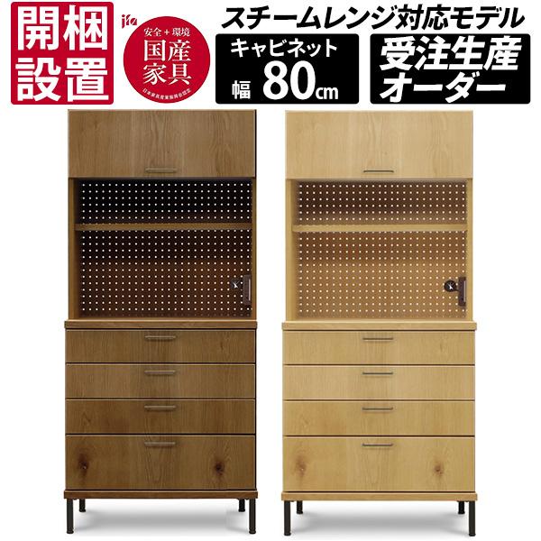 日本製 木製 食器棚 80cm幅 80オープンキャビネット Born ボーン WOホワイトオーク突板(節有) WNウォールナット突板(節有) 開梱設置 河口家具