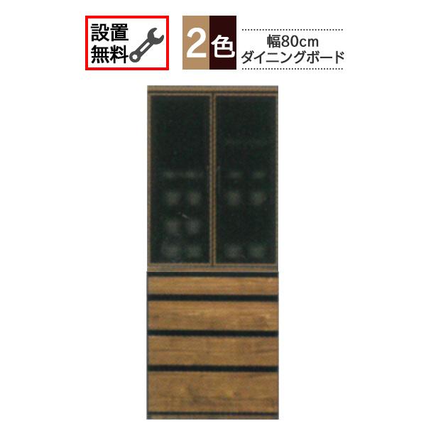 食器棚 ダイニングボード 木製 80cm幅 日本製【開梱設置】 F☆☆☆☆「UK 80開戸タイプ+80引出タイプ 」 木製河口家具