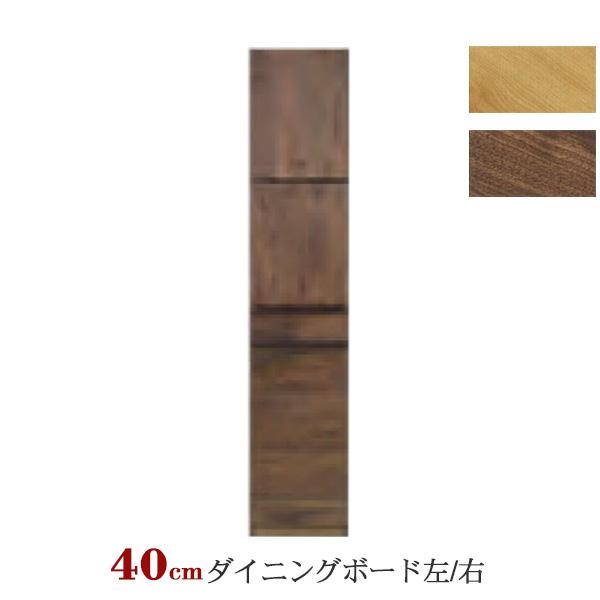 食器棚 木製 キャビネット 40cm 【開梱設置】F☆☆☆☆ 日本製 40オープンボードWK ウレタン塗装 河口家具