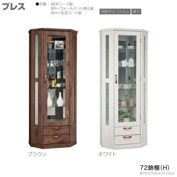 飾り棚(H) ハイタイプ コレクションボード キュリオケース フィギュアケース「ブレス」 幅72cm 高さ170cm 2色対応 開梱設置・送料無料