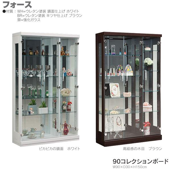 コレクションボード キュリオケース フィギュアケース 飾り棚「フォース」 幅90cm 高さ150cm 2色対応 開梱設置・送料無料