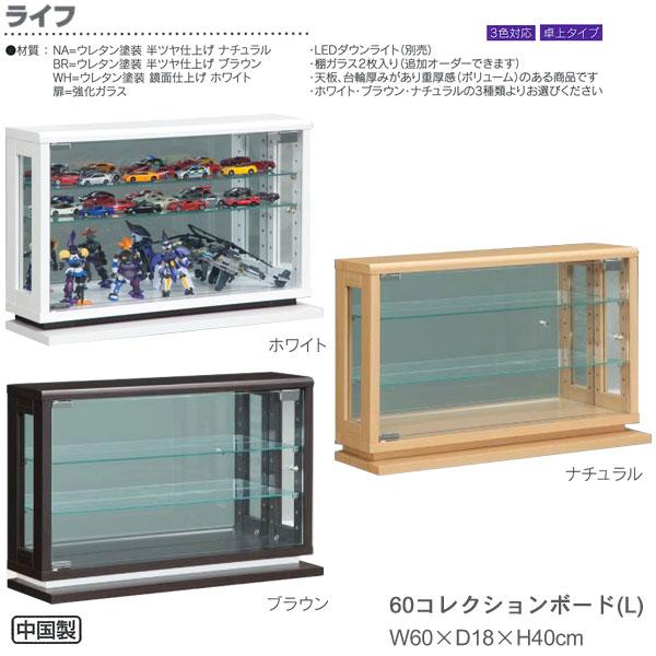 コレクションボード(L) キュリオケース フィギュアケース 飾り棚「ライフ」 卓上タイプ ロータイプ 幅60cm 高さ40cm 3色対応 送料無料