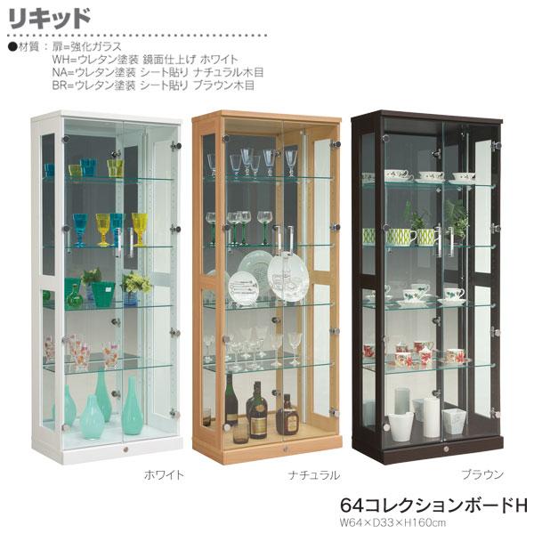 コレクションボード(H) キュリオケース フィギュアケース 飾り棚「リキッド」 ハイタイプ 幅64cm 高さ160cm 3色対応開梱設置・送料無料