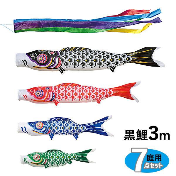 スタンダード鯉のぼりセット 五色吹流し 3m7点セット 五月 五月飾り 端午の節句 鯉のぼり