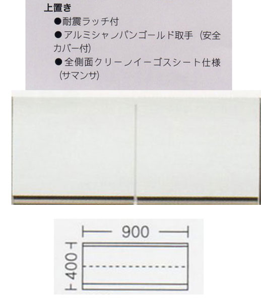 食器棚 完成品 上置き90cm幅 「サマンサ」 送料無料
