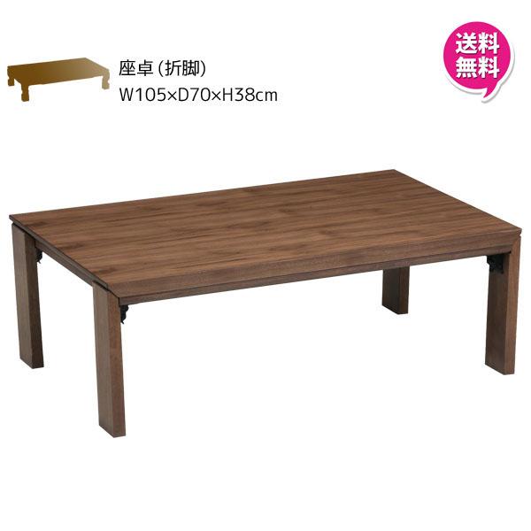【ポイント増量&お得クーポン】 座卓 テーブル 長方形 105cm 折れ脚105座卓 oz-001 送料無料