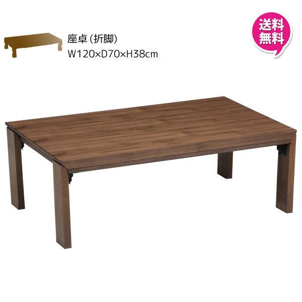 【ポイント増量&お得クーポン】 座卓 テーブル 長方形 120cm 折れ脚120座卓 oz-002 送料無料