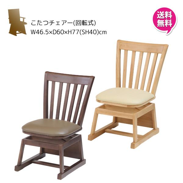 【ポイント増量&お得クーポン】 こたつ こたつ椅子 ハイタイプ回転式椅子 チェアーのみ 1脚入KD-17 「楓」 送料無料