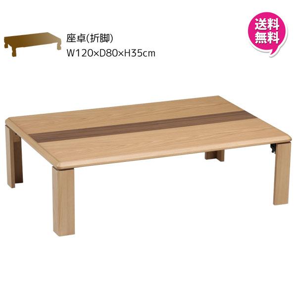 【ポイント増量&お得クーポン】 座卓 テーブル 長方形 120cm 折れ脚 軽量120座卓 oz-004 送料無料