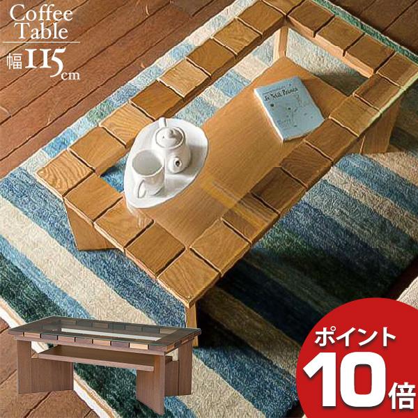 受注生産品レグナテック LEGNATEC Cotto コット -れんが-115リビングテーブル センターテーブル ガラスウォールナット/レッドオーク 送料無料