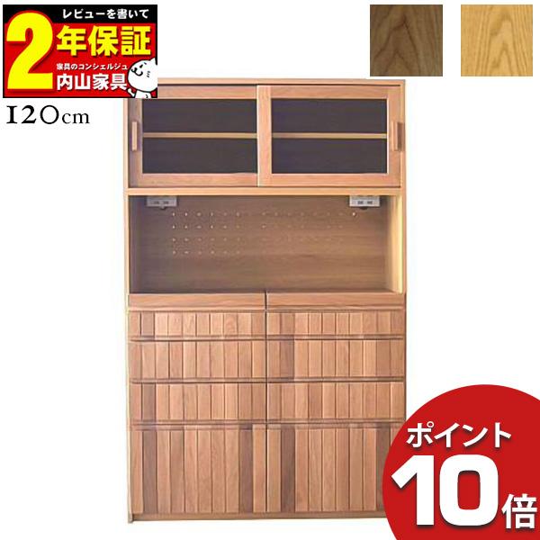 【開梱設置】【受注生産品】 キッチンボード 食器棚 キャビネット 木製 「120キッチンキャビネット」 2素材対応 LEGNATEC レグナテック Grado2 グラード2 ダイニング Oakオーク WNウォールナット