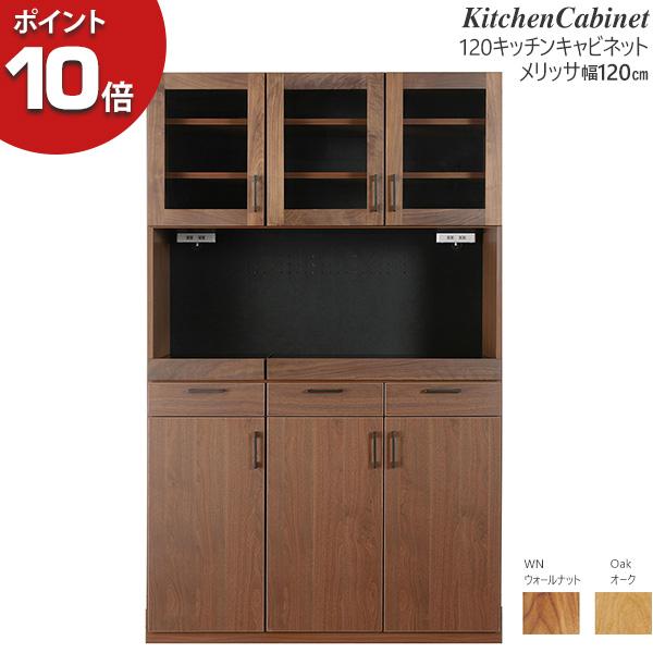 レグナテック Legnatec 食器棚 キッチンボード ダイニング「Merissa メリッサ 120キッチンキャビネット」 無垢材 オーク ウォールナット 幅約120cm【開梱設置】