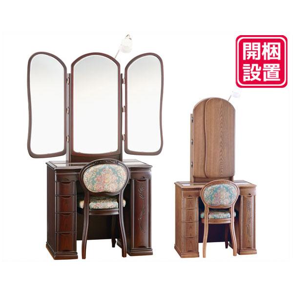 【開梱設置】 ドレッサー 化粧台 鏡台 三面鏡イス付 タモ材 2色対応「ノーブル」 24七分三面収納