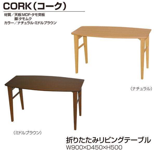 【ポイント増量&お得クーポン】 折りたたみリビングテーブル センターテーブル「CORK(コーク)」 95cm幅 送料無料