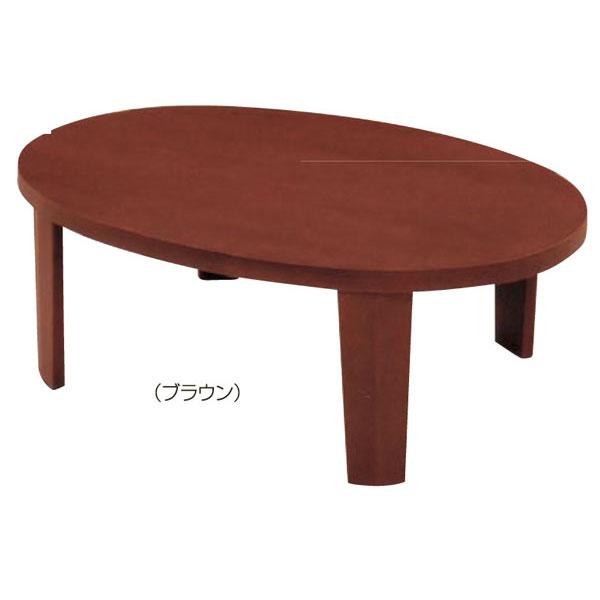 【ポイント増量&お得クーポン】 テーブル センターテーブル折脚 楕円形「ダックス」 110cm 送料無料