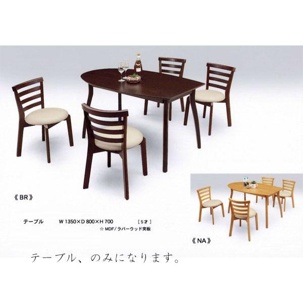 【ポイント増量&お得クーポン】 テーブル ダイニングテーブルカラー対応2色4人用 送料無料
