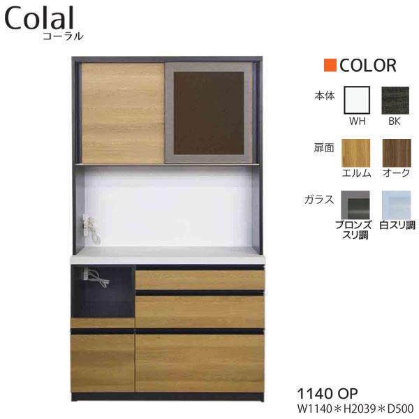114オープンボード レンジボード 食器棚 キッチンボード「Colal(コーラル)」 幅114cm 板戸扉×ガラス扉タイプカウンター面人工大理石使用 国産 日本製 開梱設置 送料無料