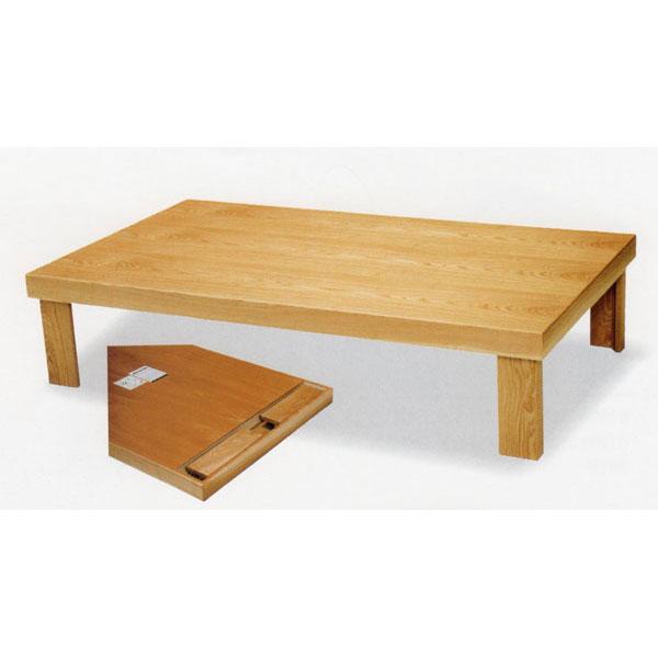 【ポイント増量&お得クーポン】 テーブル 座卓 「葉月」 タモ折れ脚 150cm幅 国産送料無料