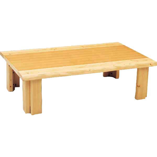 【ポイント増量&お得クーポン】 テーブル マツ材 座卓国産本格 120cm幅座卓 『ホープ』送料無料