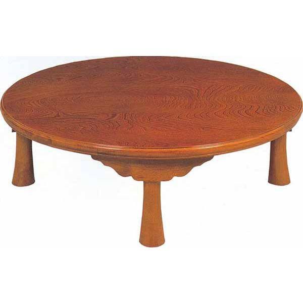 テーブル 円卓 座卓「円華」 105cm丸型 国産 折脚ケヤキ突板 送料無料