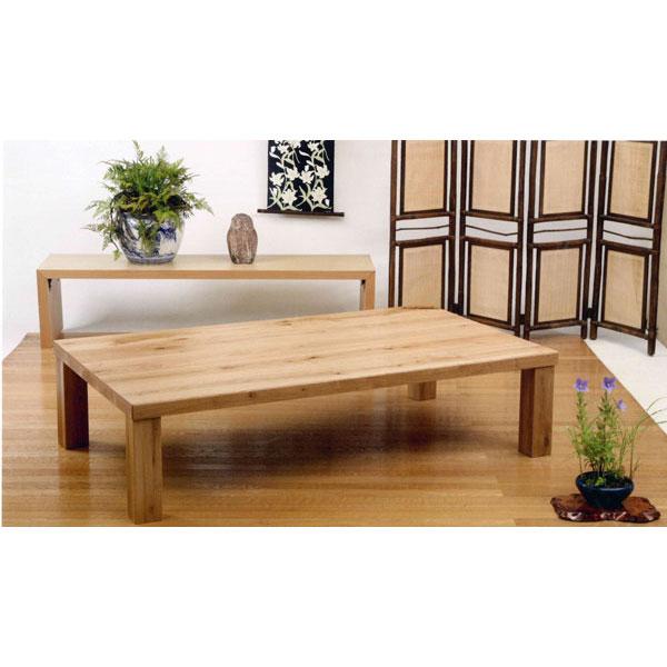 テーブル 座卓 ネジ止めナラ材 節入り「ポエムの森」 135cm幅 国産 送料無料