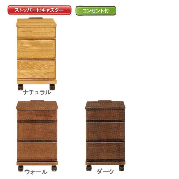 ナイトテーブル スリムチェスト30cm幅 3色対応 コンセント付「E型 303 ナイトテーブル」