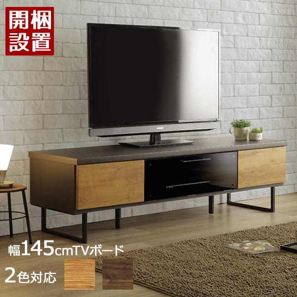 開梱設置 日本製 テレビボード TVボード ローボード 145cm NAナチュラル BRブラウン 引き出し アイアン脚 扉 強化ガラス 「キャメロン」
