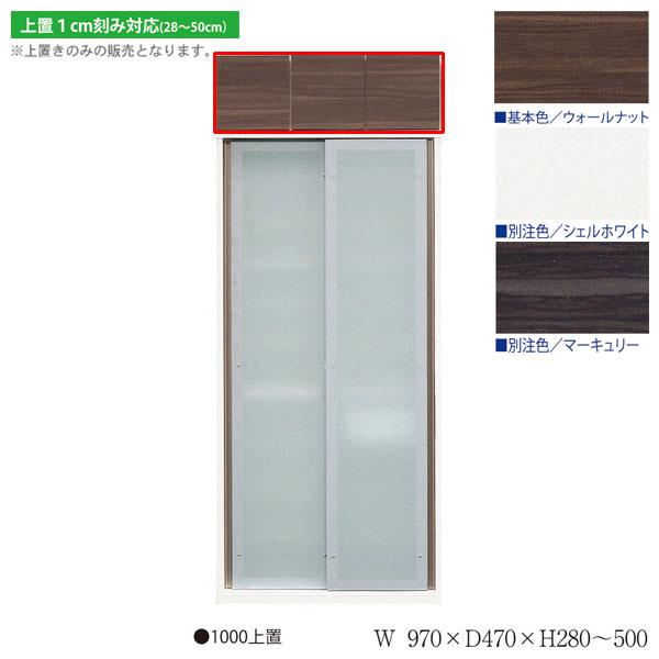 1000上置 食器棚上置き キッチン収納 ダイニング収納100cm幅 メラミン使用 カラー3色対応 高さオーダー対応(28~50cm高さ/1cm刻み)受注生産品 国産 送料無料