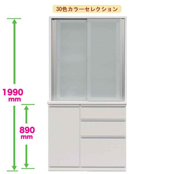 100cm幅 食器棚 ダイニングボード ダイニング収納 キッチンボード キッチン収納引き戸 カラー50色対応 国産 開梱設置・送料無料