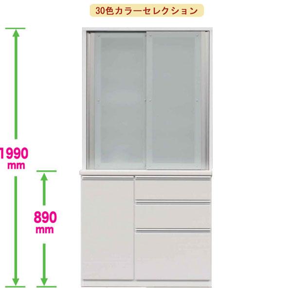 90cm幅 食器棚 ダイニングボード ダイニング収納 キッチンボード キッチン収納 引き戸 カラー50色対応 受注生産品 国産 開梱設置・送料無料