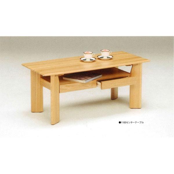 【ポイント増量&お得クーポン】 テーブル センターテーブル110cm幅 タモ材 引出付き送料無料