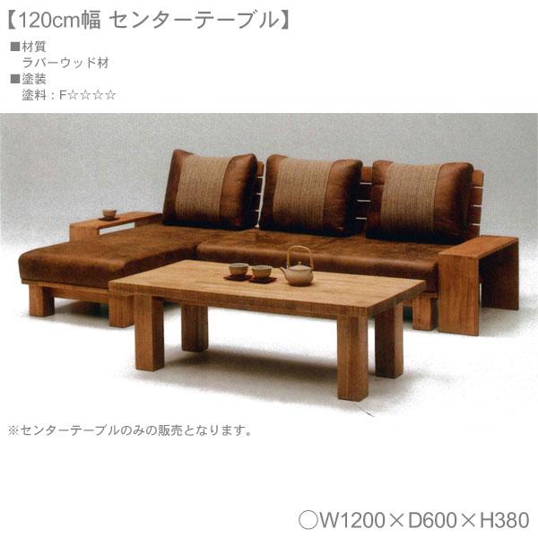 【ポイント増量&お得クーポン】 センターテーブル リビングテーブル 120cm幅 F☆☆☆☆仕様 送料無料