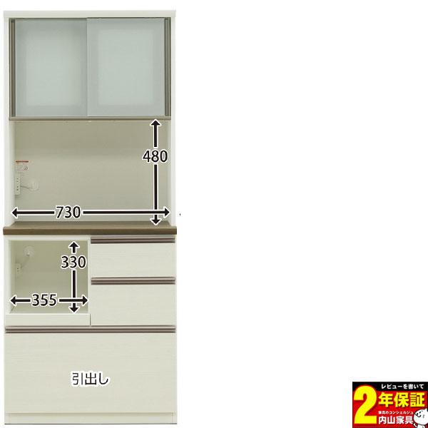 レンジボード 完成品 キッチン収納 80cm幅 高さ186cm 開梱設置
