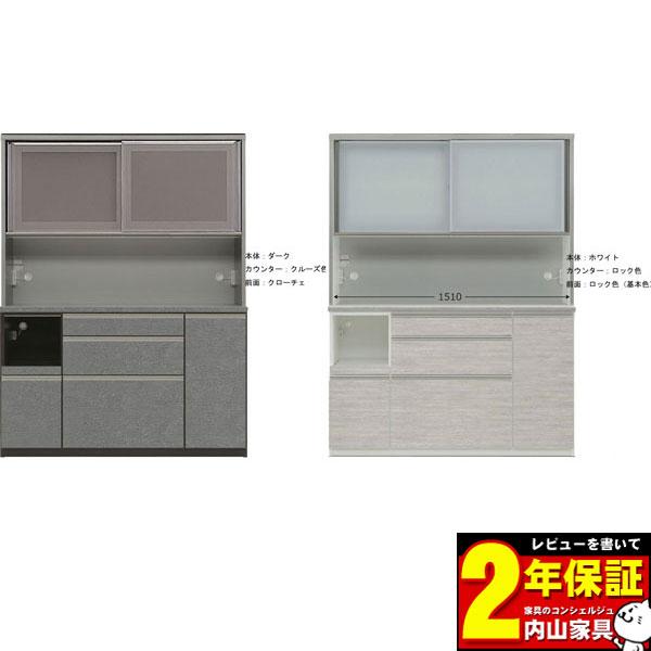 レンジボード 157cm幅 完成品 キッチン収納 カラー対応50色 開梱設置