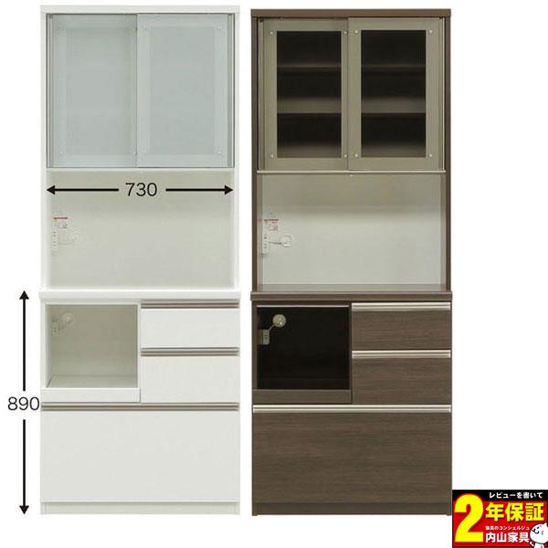 レンジボード 完成品 キッチン収納 80cm幅 開梱設置