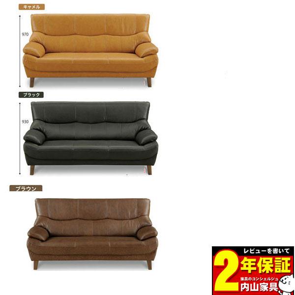 3人掛けソファー セミアニリン革張り 3色対応 脚の高さ2タイプ 送料無料 開梱設置