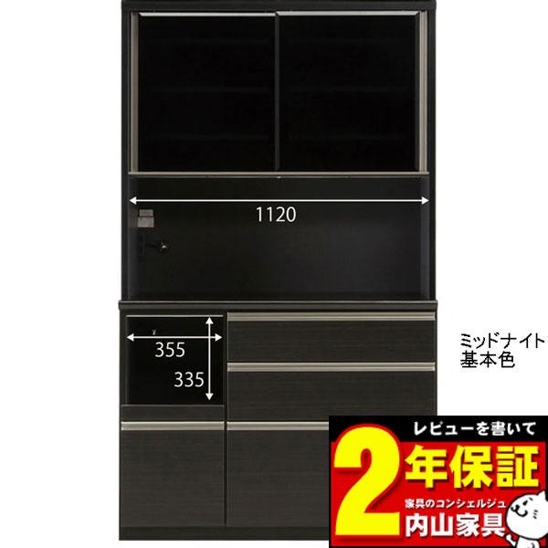 120cm幅 食器棚 レンジボード ダイニング収納 キッチンボード キッチン収納 引き戸 カラー50色対応 受注生産品 国産 開梱設置・送料無料
