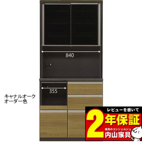 90cm幅 食器棚 レンジボード ダイニング収納 キッチンボード キッチン収納 引き戸 カラー50色対応 受注生産品 国産 開梱設置・送料無料