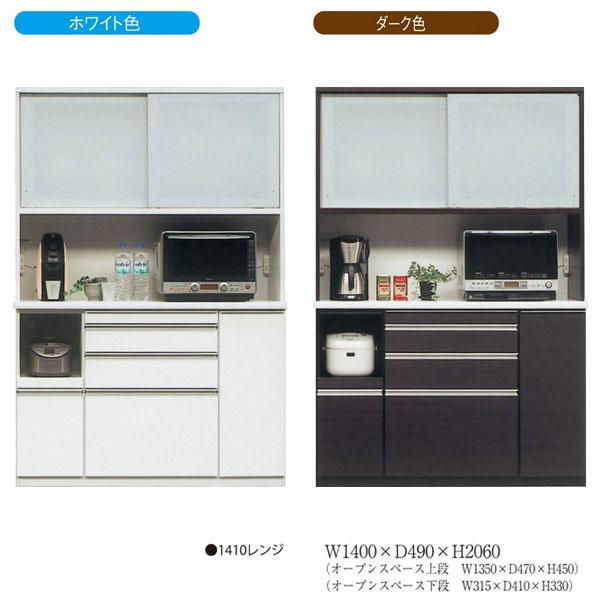 レンジボード 140cm幅 食器棚 キッチンボード キッチン収納 家電収納引戸タイプ 2色対応 国産 開梱設置・送料無料