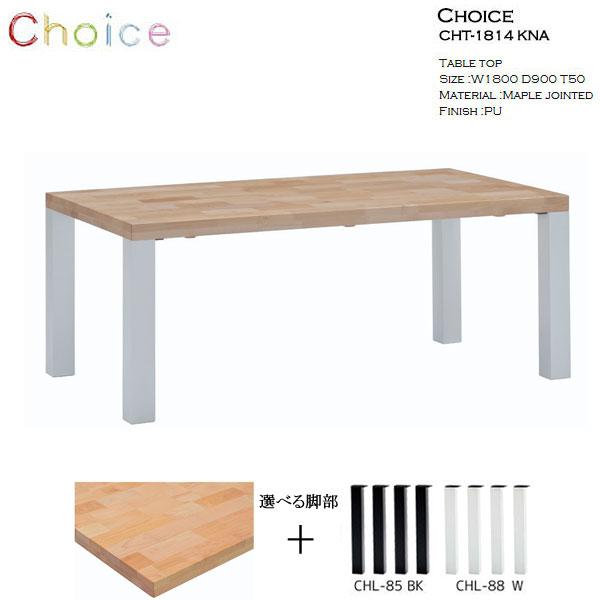 ミキモク MIKIMOKU Choice 180ダイニングテーブル天板 CHT-1814 KNA メープル脚部CHL-85-88 脚部2タイプ食卓テーブル チョイス送料無料 玄関渡し ※6月以降の入荷予定