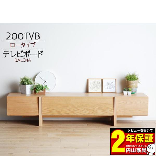 【開梱設置】 テレビボード TVボード ロータイプ 木製 北欧風 ナチュラル OC 200cm幅 「バレーナ BALENA」 引き出し収納 フラップ戸 突板ガラス ローボード