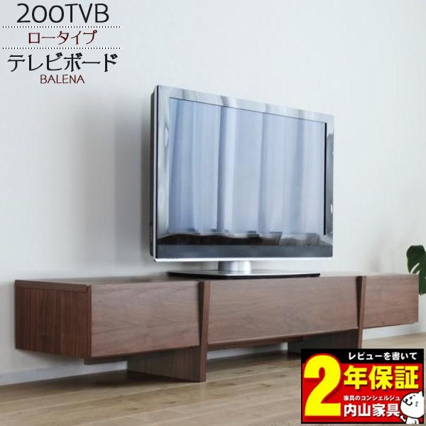 【開梱設置】 テレビボード TVボード ロータイプ 木製 北欧風 ブラウン RN 200cm幅 「バレーナ BALENA」 引き出し収納 フラップ戸 突板ガラス ローボード