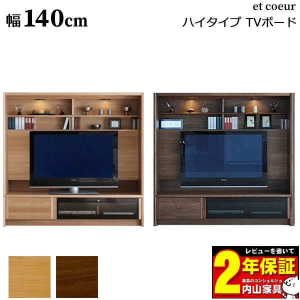 テレビボード TVボード ハイタイプ TV台 木製 開梱設置 ウォールナット ホワイトオーク 140cm幅 国産 「 et coeur エクール 」 壁面収納